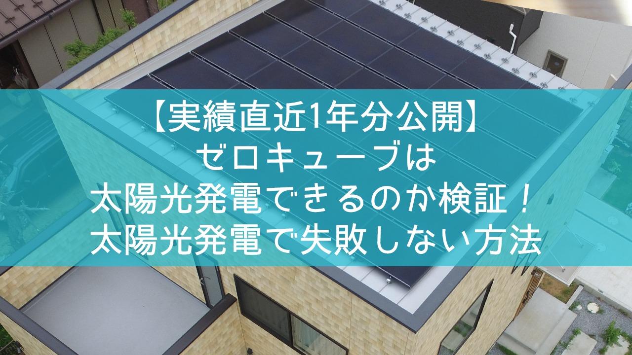 【実績直近1年分公開】ゼロキューブは太陽光発電できる?住宅屋根の太陽光発電で失敗しない方法【5.1kw余剰売電】