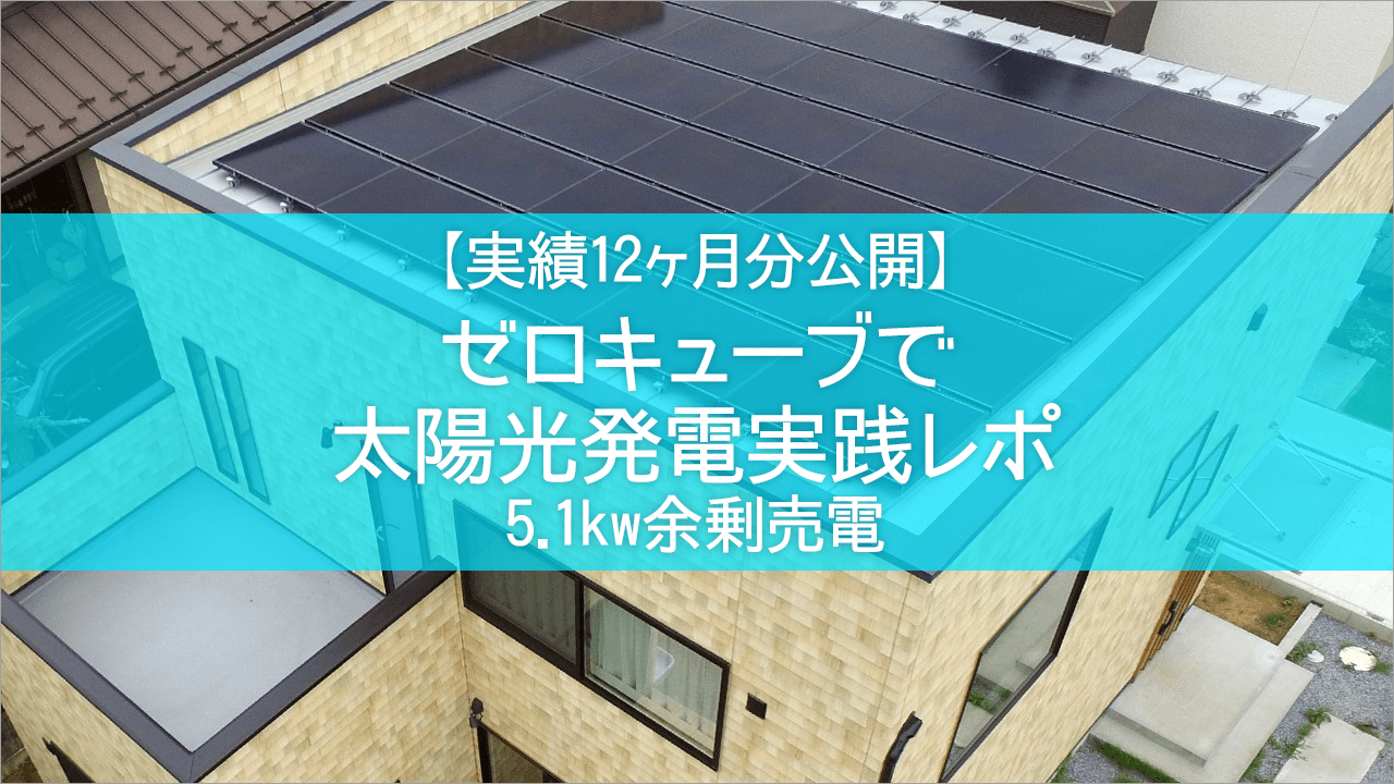 【実績12ヶ月分公開】ゼロキューブで太陽光発電『5.1kw余剰売電』実践レポ