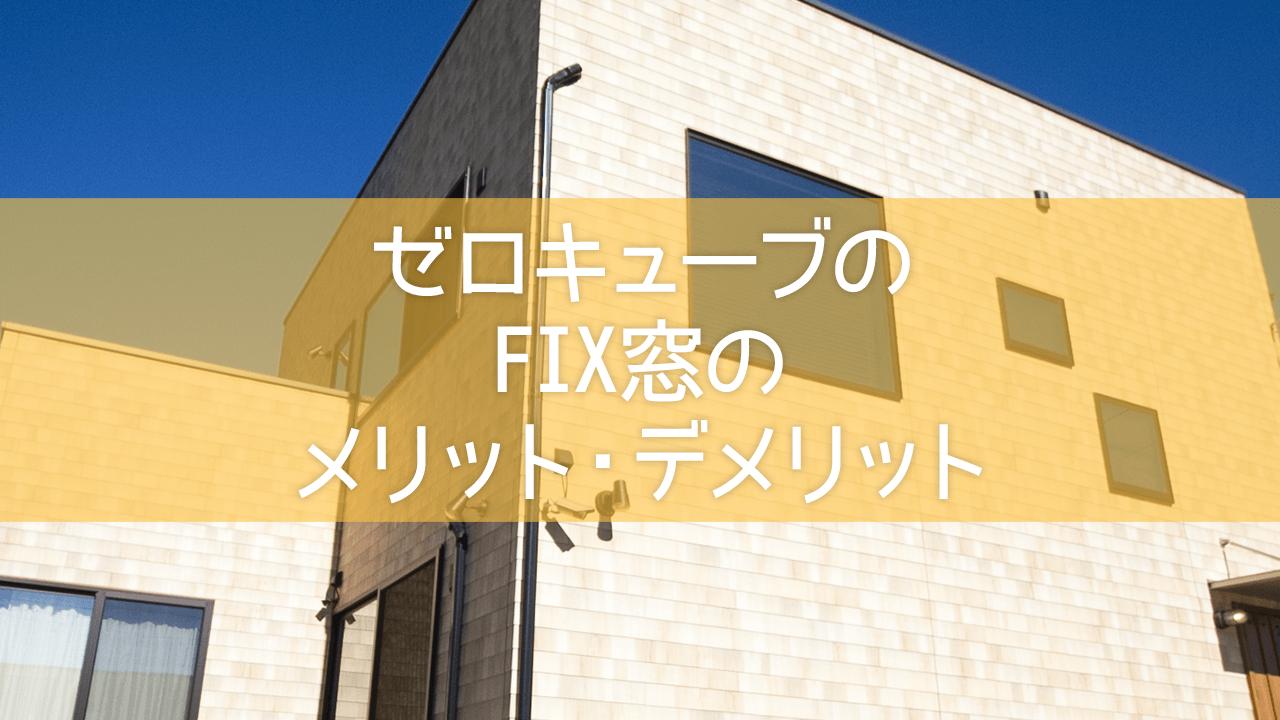 ゼロキューブのFIX窓の実際に住んで思ったメリット・デメリット