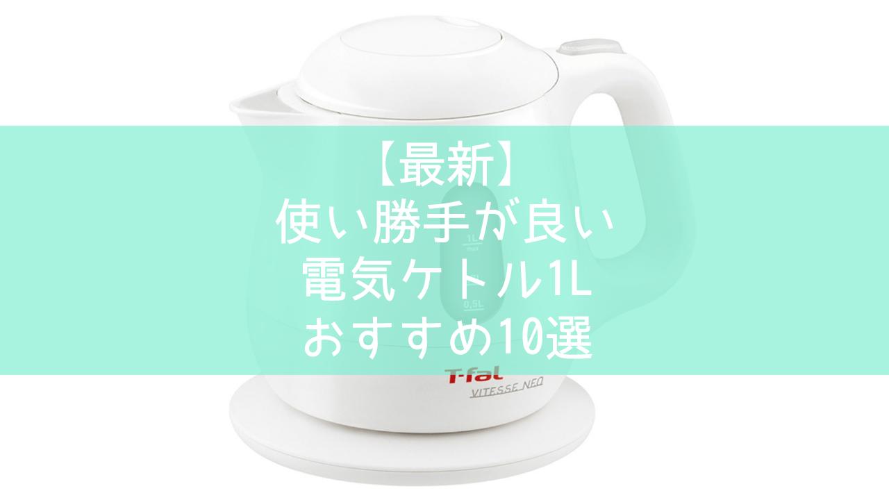 【最新】使い勝手が良い電気ケトル1Lおすすめ10選【2019年】