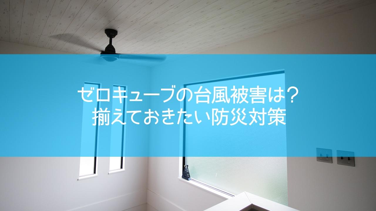 【千葉直撃】ゼロキューブの台風被害は?揃えておきたい防災対策