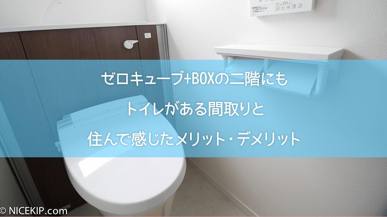 ゼロキューブ+BOXの二階にもトイレがある間取りと住んで感じたメリット・デメリット